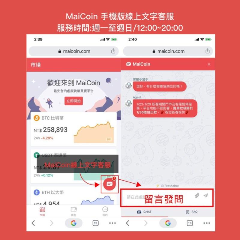 MaiCoin線上文字客服-手機