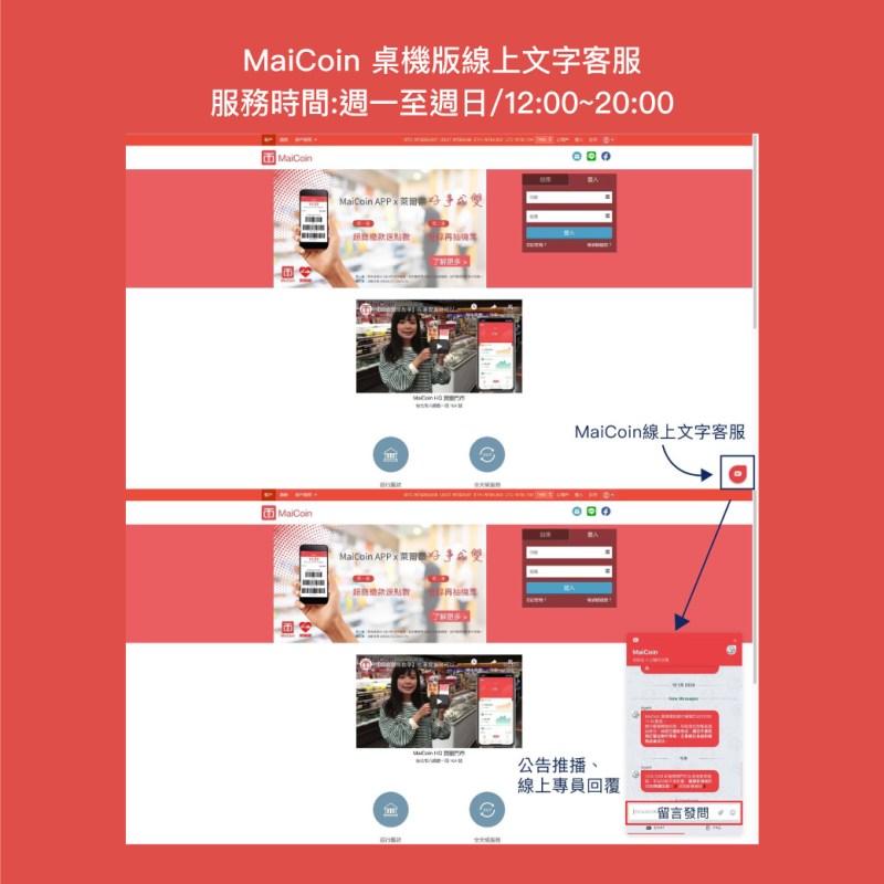 MaiCoin 線上文字客服-桌機