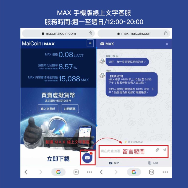 線上文字客服-MAX手機