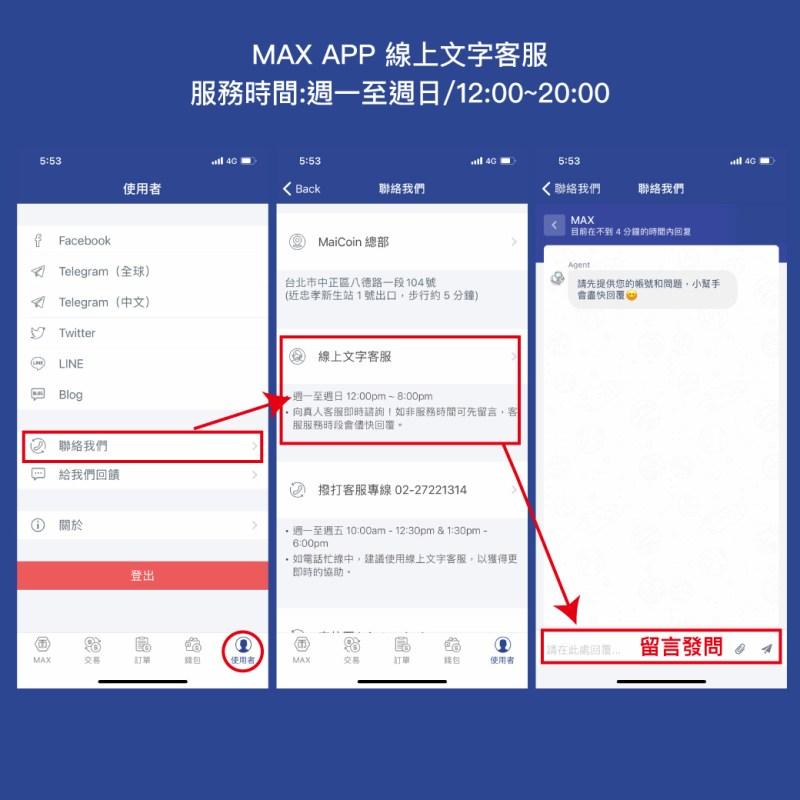 線上文字客服-MAXAPP