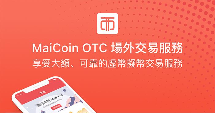 MaiCoin OTC 場外交易服務