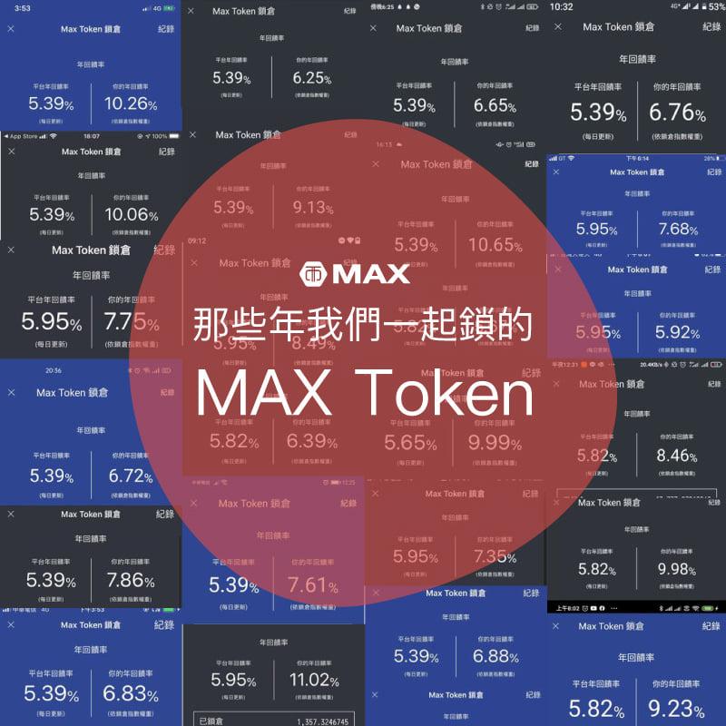 MAX Token 鎖倉