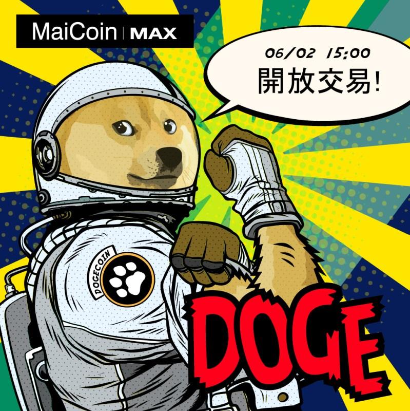 MAX上架狗狗幣