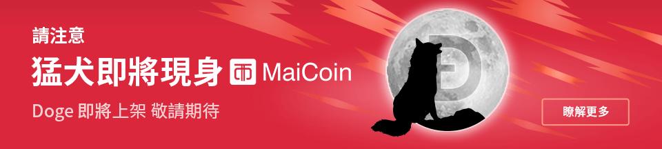 MaiCoin即將上架Doge