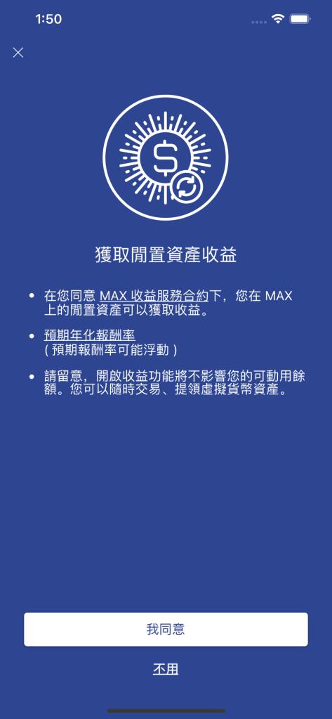 MAX 收益