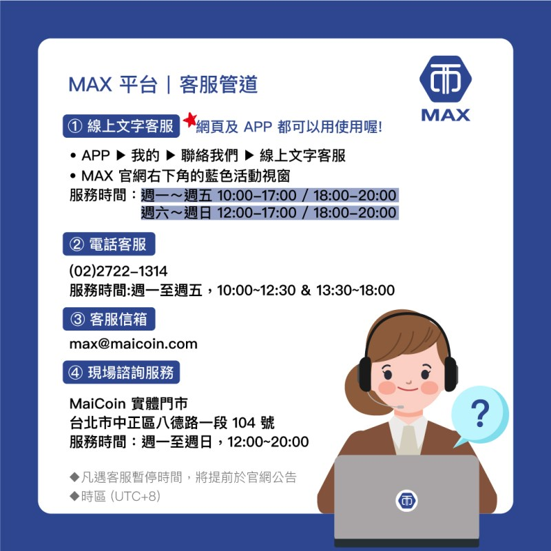 MAX客服管道