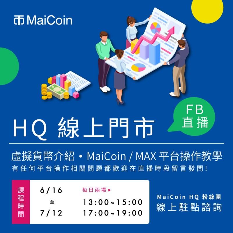 MaiCoin HQ-線上門市