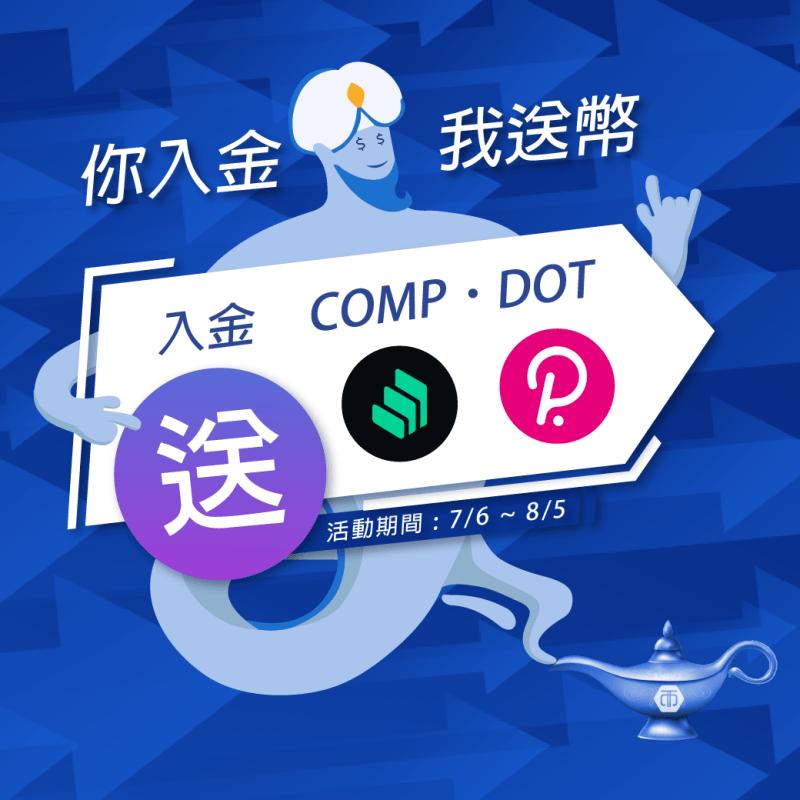 COMP/DOT新幣活動-你入金我送幣
