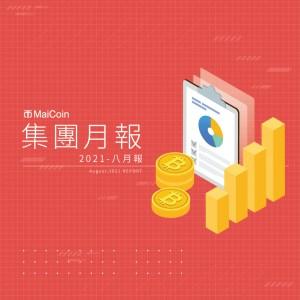 MaiCoin 集團 2021 8月報