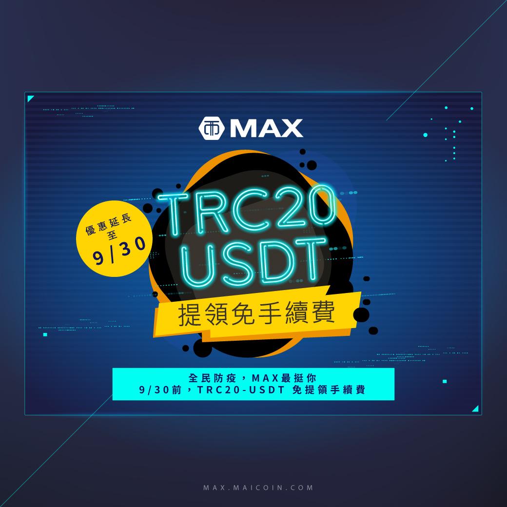 TRC20-USDT 免發送手續費優惠延長