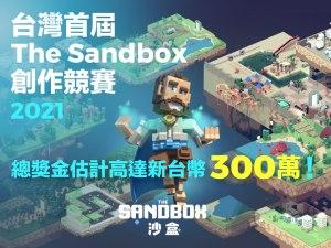 台灣首屆 The Sandbox 創作競賽 2021
