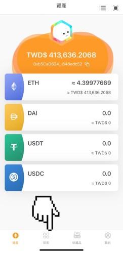 如何在 Qubic 錢包內入手NFT全流程