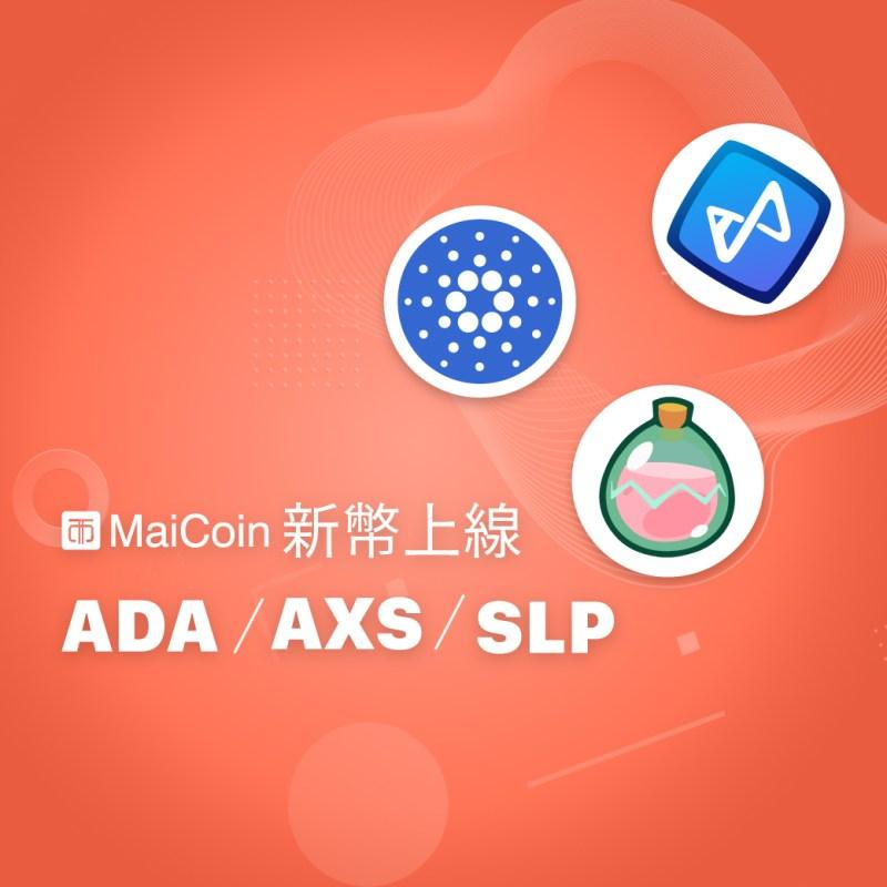 ADA & AXS & SLP新幣上線