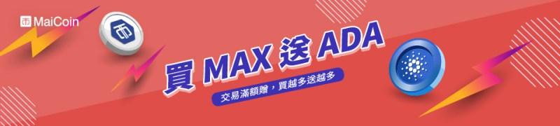 MaiCoin_MAX送ADA