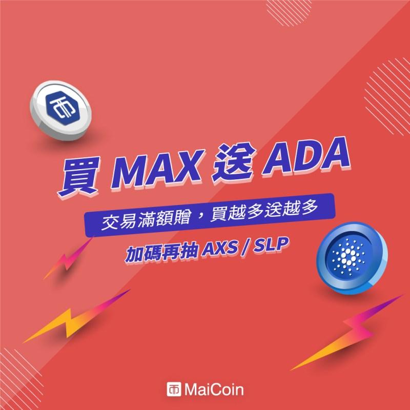 新幣活動-買MAX送ADA