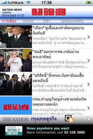 nation_app04.jpg