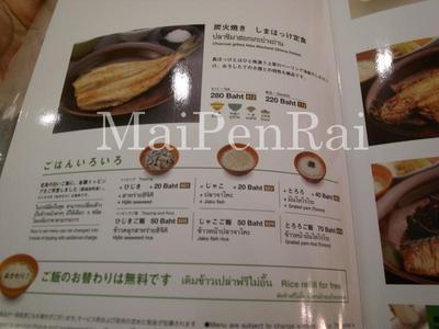 ootoya_teishoku.jpg
