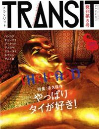 kodansha_transit_8.jpg