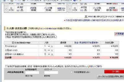 jal-yoyaku-sample.jpg