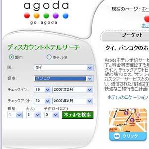 agoda_searchbox.jpg