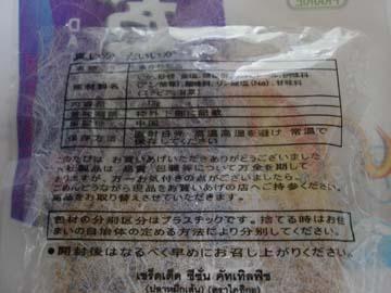 daiika_package.jpg