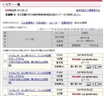 jtb_resultpage.jpg
