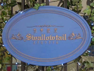 swallowtail01.jpg