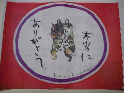 tamurapan0725_1.jpg
