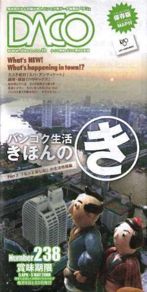 daco_jp.jpg