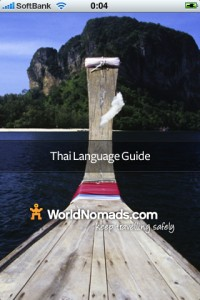 iphone_thlang_guide_1.jpg