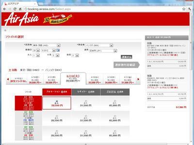Air Asiaでバンコクに行く!?