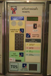 BTSの乗車券販売機