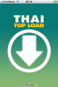 iアプリ – Thai Top Load