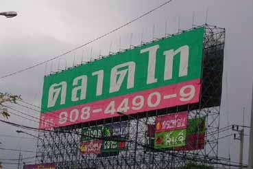 タイの巨大市場