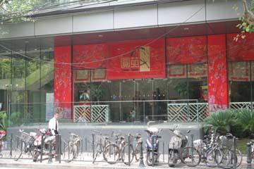上海料理店 圓園