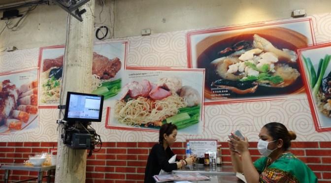 """Egg Noodle with Extra Shrimp Wontons & BBQ Pork"" in Silom"