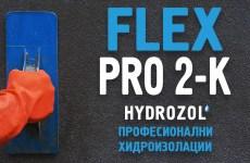 универсална-хидроизолация-HYDROZOL-FLEX-PRO-2-K