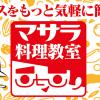 7/27 夏休みマサラ料理教室(親子編その1)開催します