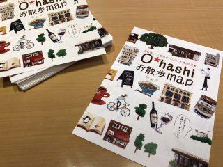 O*hashiお散歩マップに掲載されています