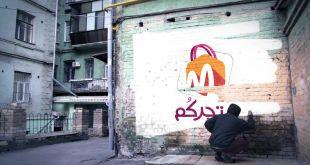 أفضل متجر فلسطيني موثوق
