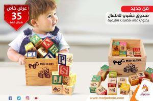 صندوق خشبي للأطفال يحتوي على مكعبات تعليمية