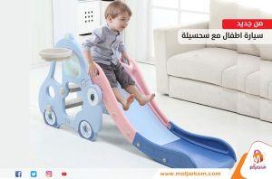 سيارة أطفال مع سحسيلة