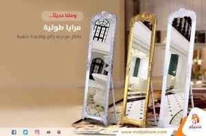 نصائح لاقتناء مرآة مثالية لغرفتك
