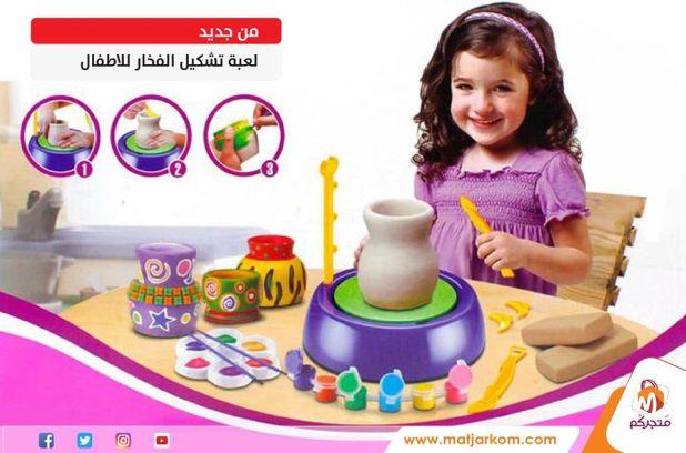 لعبة تشكيل الفخار للأطفال ألعاب