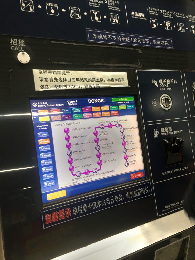 Lippuautomaatista pystyit ostamaan kertalippujen tai topuppaamaan metrokorttiasi.