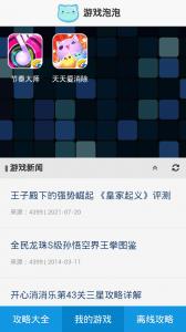 Android Hybrid App四大坑 (1/2)