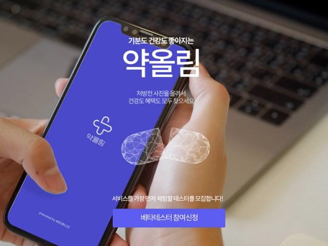 첫 번째 앱, 처방전 올리는 '약올림'공개