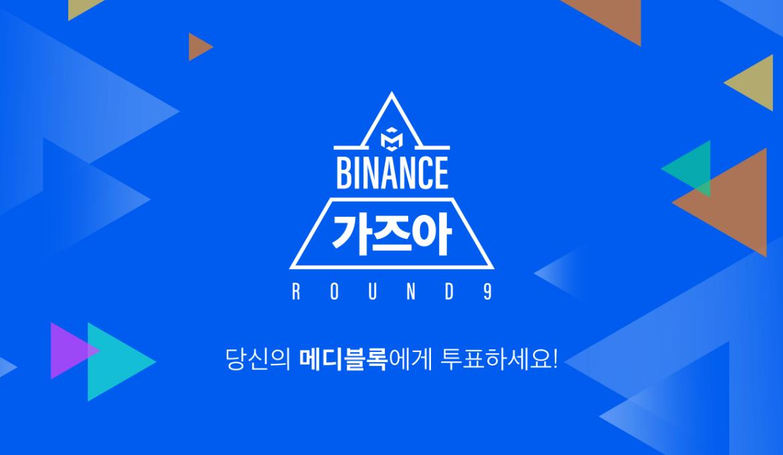 국내최초 바이낸스 커뮤니티코인 상장 가이드 | MEDIBLOC 공식 ...
