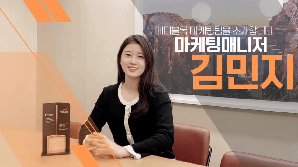 메디블록 마케팅매니저 김민지