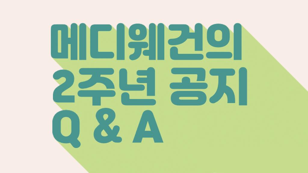 메디웨건의 2주년 공지 Q&A